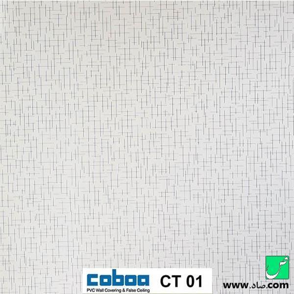 سقف کاذب کوبوآ کد CT01