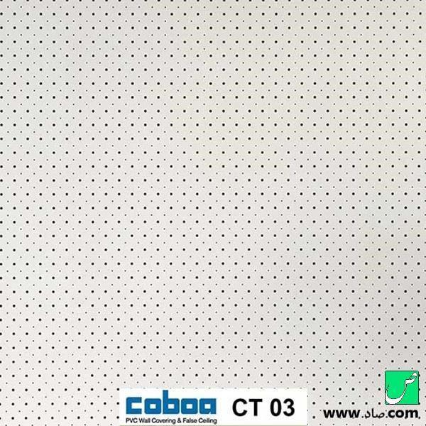 سقف کاذب کوبوآ کد CT03
