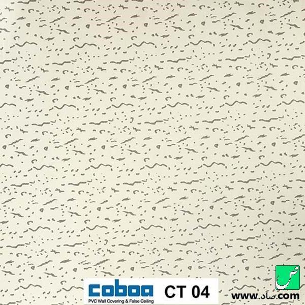 سقف کاذب کوبوآ کد CT04
