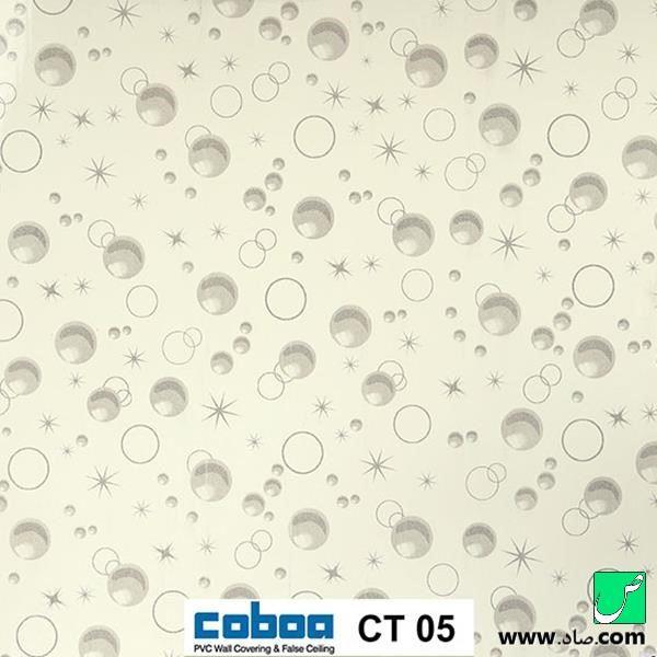 سقف کاذب کوبوآ کد CT05