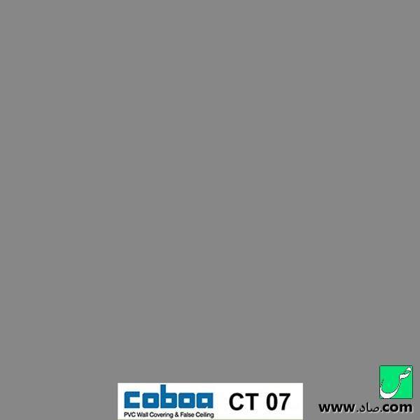 سقف کاذب کوبوآ کد CT07