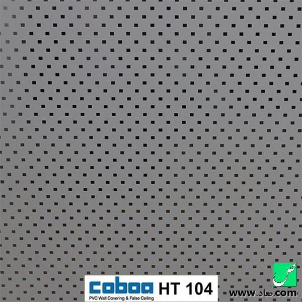 سقف کاذب کوبوآ کد HT104