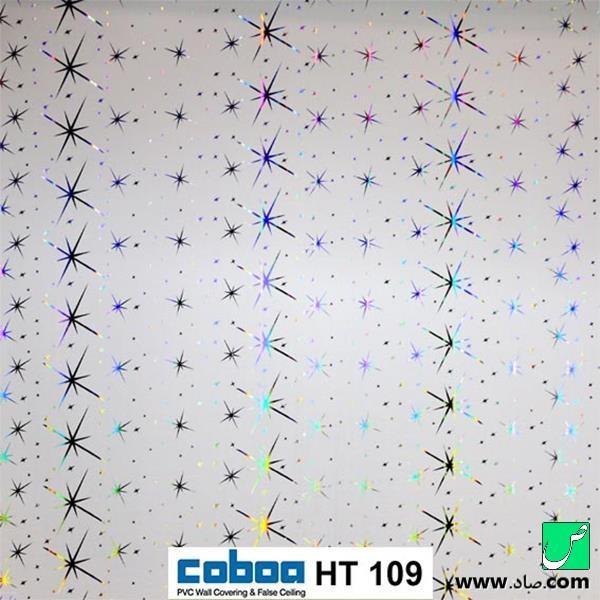 سقف کاذب کوبوآ کد HT109