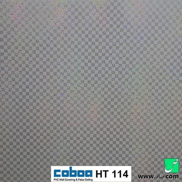 سقف کاذب کوبوآ کد HT114