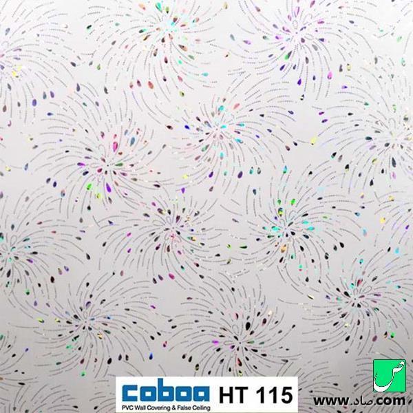 سقف کاذب کوبوآ کد HT115