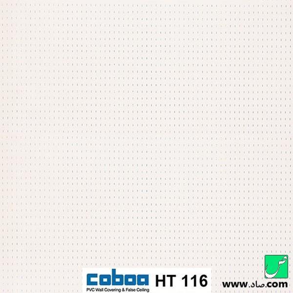 سقف کاذب کوبوآ کد HT116