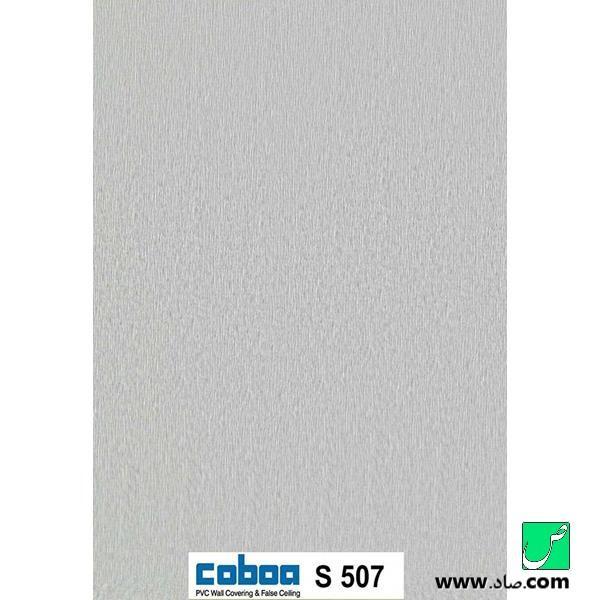 دیوارپوش ضد ضربه کوبوآ S507