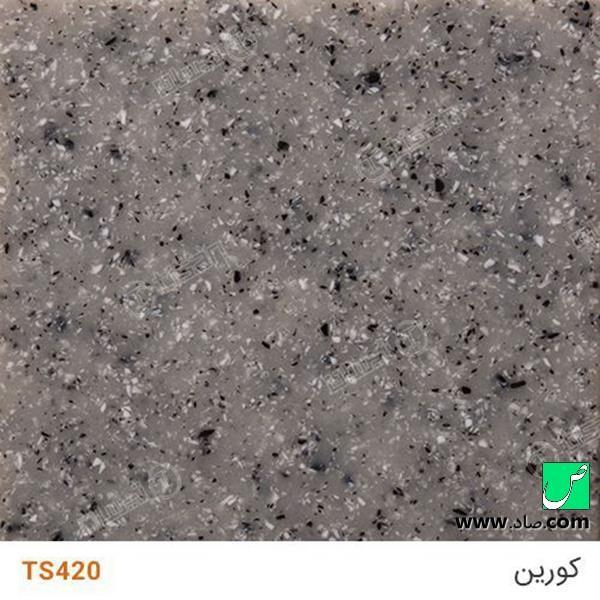 سنگ کورین با گرانول ریز TS420