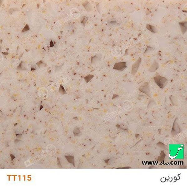 سنگ کورین با گرانول شیشه ای TT115