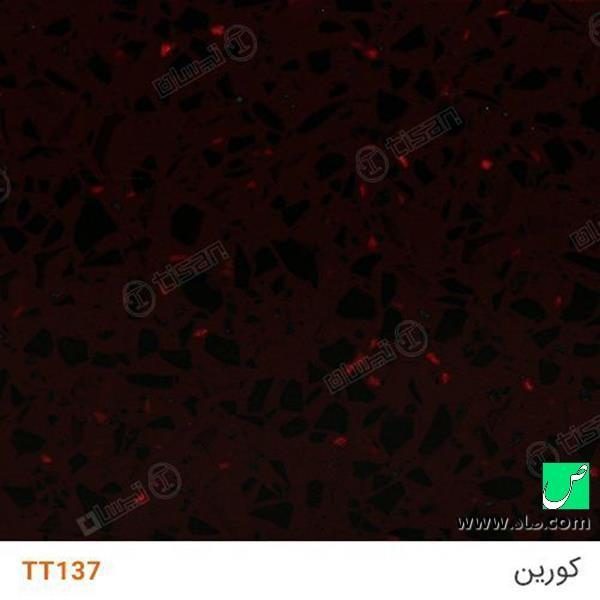 سنگ کورین با گرانول شیشه ای TT137