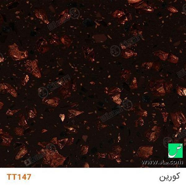 سنگ کورین با گرانول شیشه ای TT147