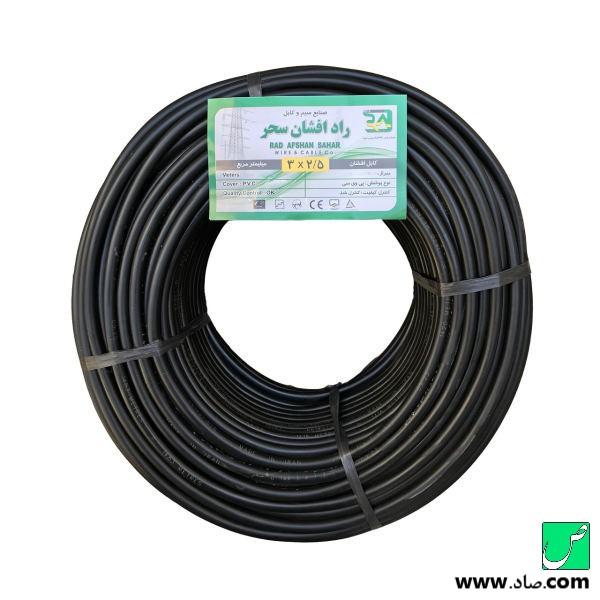 کابل برق 3 در 2.5 راد افشان سحر