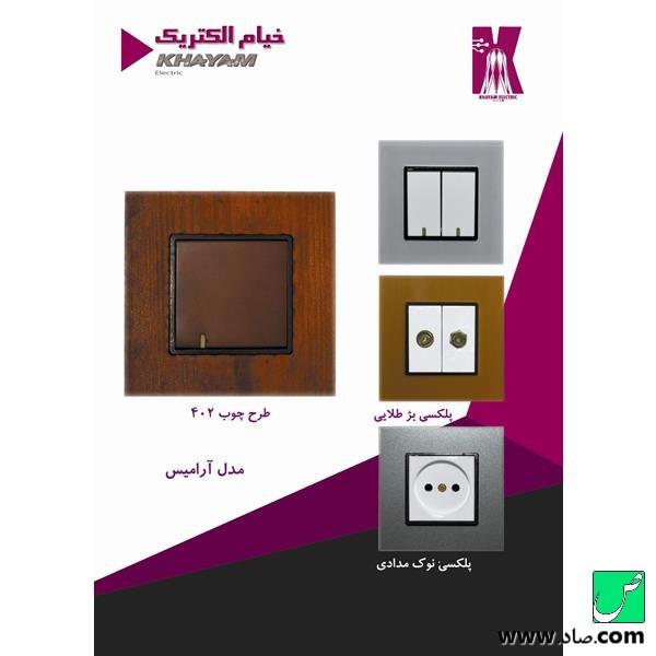 کلید و پریز خیام الکتریک مدل آرامیس 2
