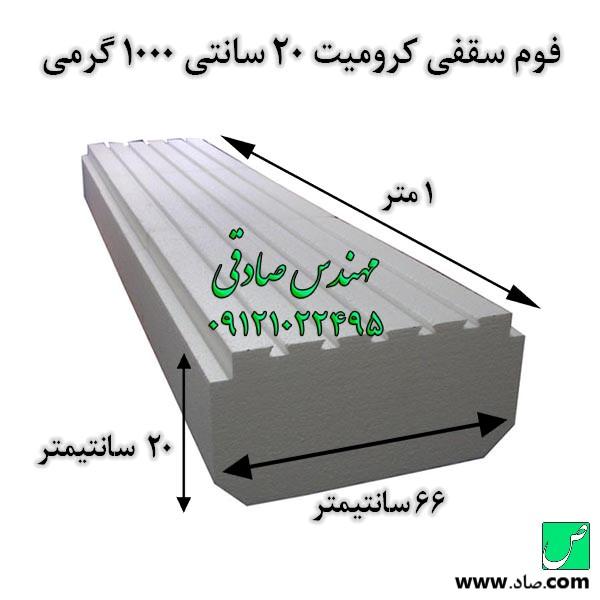 فوم سقفی کرومیت 20 سانتی 1000 گرمی