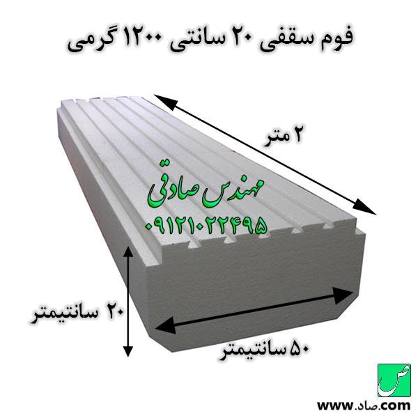 فوم سقفی 20 سانتی 1200 گرمی