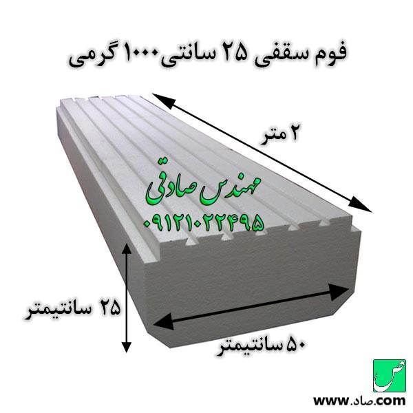فوم سقفی 25 سانتی 1000 گرمی