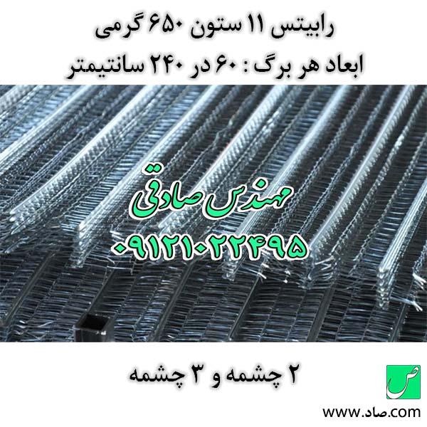 رابیتس 11 ستون 650 گرمی