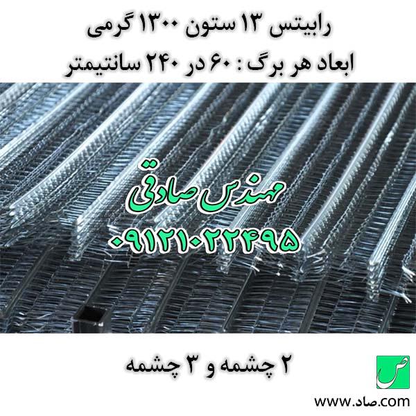 رابیتس 13 ستون 1300 گرمی
